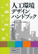 人工環境デザインハンドブック