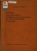 Prinos kŭm izuchavaneto na proizkhoda, bita i kulturata na Karakachanite v Bŭlgarii︠a︡