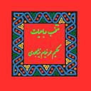 Rubaiyat of Omar Khayyam  Selected Poems   Persian  Farsi Edition