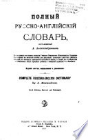 Complete Russian English dictionary