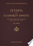 Ιστορία του ελληνικού έθνους - Τόμος β΄