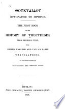 The First Book of the History of Thucydides