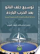 توسيع حلف الناتو بعد الحرب الباردة (دراسة في المدركات والخيارات الاستراتيجية الروسية).