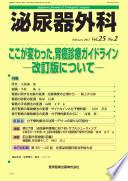 泌尿器外科第二十五巻第二号