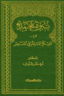نبوة محمد في الفكر الاستشراقي المعاصر