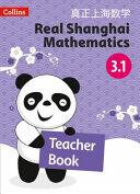 Real Shanghai Mathematics