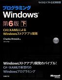 プログラミングWindows 第6版