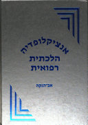 Encyclopedia Of Jewish Medical Ethics : ...
