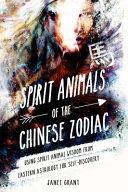 Spirit Animals of the Chinese Zodiac