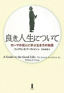良き人生について -- ローマの哲人に学ぶ生き方の知恵