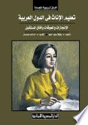 تعليم الإناث فى الدول العربية