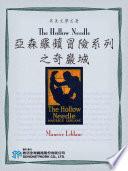 The Hollow Needle (亞森羅蘋冒險系列之奇巖城)