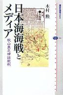 日本海海戦とメディア
