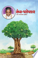 Right Understanding To Helping Others Benevolence Gujarati