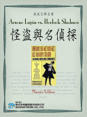 Arsene Lupin vs. Herlock Sholmes (怪盜與名偵探)