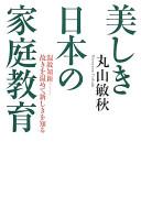 美しき日本の家庭教育