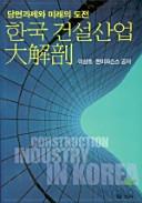 한국 건설산업 대해부(당면과제와 미래의 도전)