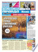 Комсомольская Правда. Москва 116п