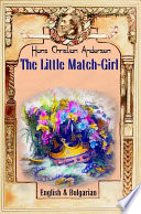 The Little Match Girl: English & Bulgarian