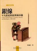 銀線:十九世紀的世界與中國