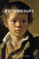 David Copperfield Thai Edition  book