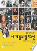 영어로 읽는 세계 롤모델 50인 vol.1