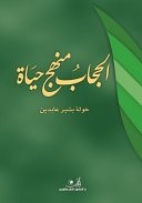 download ebook الحجاب منهج حياة pdf epub