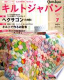 Quilts Japan: Julu 2012