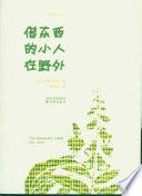 download ebook the borrowers afield (mandarin edition) pdf epub