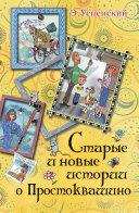 download ebook Старые и новые истории о Простоквашино pdf epub