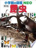 小学館の図鑑NEO〔新版〕昆虫