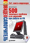 Видеосамоучитель. 500 типичных проблем и их решений при работе на ПК (+CD)
