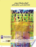 ثقافة الطفل العربي : الواقع و الآفاق