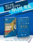 A Guide To The Project Management Body Of Knowledge Pmbok R Guide Sixth Edition Agile Practice Guide Bundle Korean