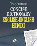 ENGLISH   ENGLISH   HINDI DICTIONARY  POCKET SIZE
