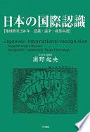 日本の国際認識