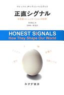 正直シグナル -- 非言語コミュニケーションの科学