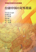 台頭中国の対外関係