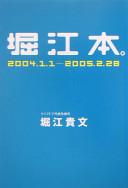 堀江本。2004.1.1-2005.2.28
