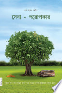 Right Understanding To Helping Others In Bengali