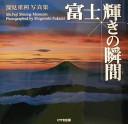 富士輝きの瞬間