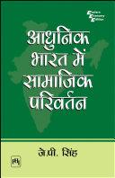 Adhunik Bharat Mein Samajik Parivartan Social Change In Modern India