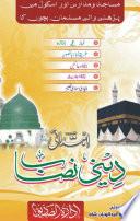 Primer Islamic Syllabus