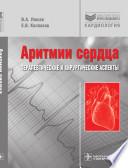 Аритмии сердца, терапевт. и хирург. аспекты