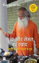 Sukh Aur Sehat Ka Swaad  Sadhguru Se Jaanein Bhojan Ke Sutra