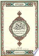 The Noble Quran                             Arabic Languange Edition