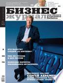 Бизнес-журнал, 2008/17