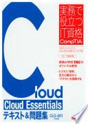 Cloud Essentials Clo 001 Tac