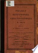 Banali sharadrutʻean ew vayelchʻakhōsutʻean