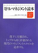 ミドル・マネジメント読本